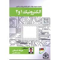 کتاب الکترونیک 1 و 2