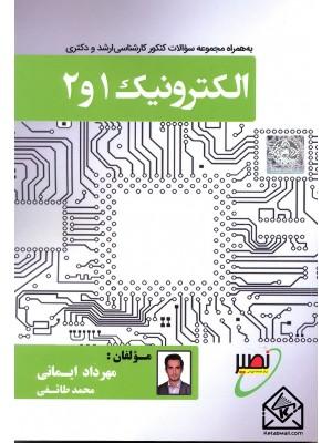 خرید کتاب الکترونیک 1 و 2 ، مهرداد ایمانی   ، بسیج دانشجویی دانشگاه صنعتی خواجه نصیرالدین طوسی