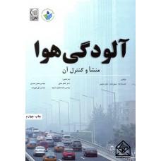 کتاب آلودگی هوا منشاء و کنترل آن