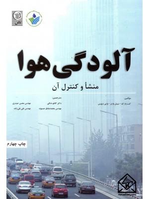 خرید کتاب آلودگی هوا منشاء و کنترل آن ، کنت وارک   ، نص