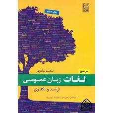 مرجع لغات زبان عمومی ارشد دکتری