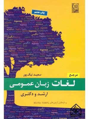 خرید مرجع لغات زبان عمومی ارشد دکتری ، سعید نیک پور   ، نص