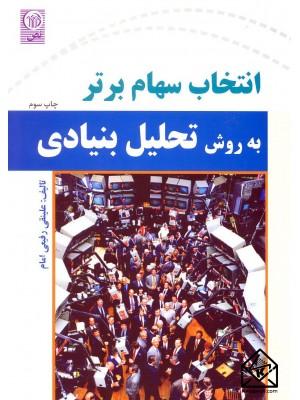 خرید کتاب انتخاب سهام برتر به روش تحلیل بنیادی ، علی نقی رفیعی امام   ، نص