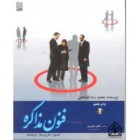 کتاب فنون مذاکره اصول کاربردها ترفندها