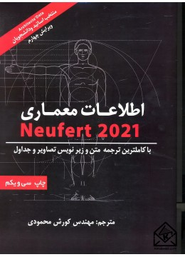 نویفرت اطلاعات معماری2021