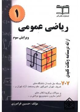 کتاب ریاضی عمومی 1فرامرزی 707 مساله حل شده