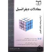 کتاب معادلات دیفرانسیل فرامرزی 707 مسئله حل شده