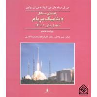 کتاب راهنمای مسائل دینامیک مریام 8 جلد 1