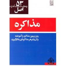 کتاب 53 اصل مذاکره