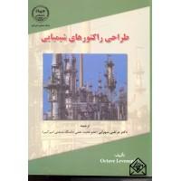 کتاب طراحی راکتورهای شیمیایی
