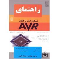 کتاب راهنمای میکروکنترلرهای AVR