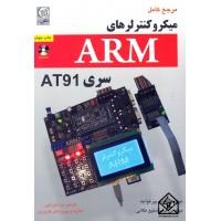 کتاب مرجع کامل میکروکنترلرهای ARM