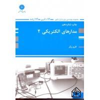 کتاب مدارهای الکتریکی 2 دکتری ارشد
