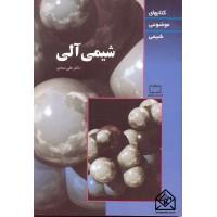 کتاب شیمی آلی موضوعی