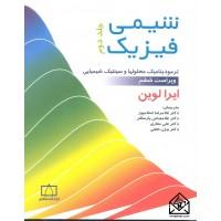 کتاب شیمی فیزیک 2 ترمودینامیک محلولها و سنتیک شیمیایی