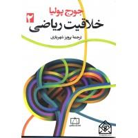 کتاب خلاقیت ریاضی 2