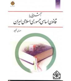 قانون اساسی نظرپور