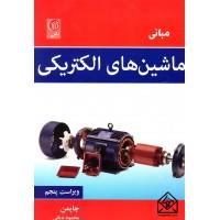 کتاب مبانی ماشین های الکتریکی