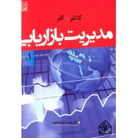 کتاب مدیریت بازاریابی 1