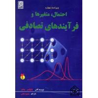 کتاب احتمال متغیرها و فرآیندهای تصادفی 2