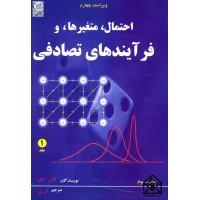 کتاب احتمال متغیرها و فرآیندهای تصادفی 1