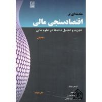 کتاب مقدمه ای بر اقتصاد سنجی مالی جلد اول