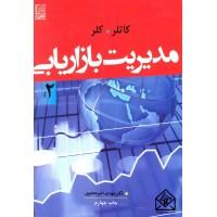 کتاب مدیریت بازاریابی 2