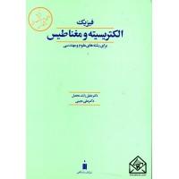 کتاب فیزیک الکتریسیته و مغناطیس برای رشته های علوم و مهندسی