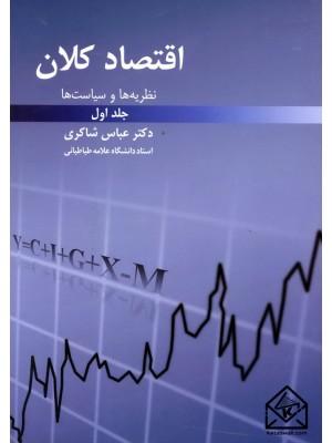 خرید کتاب اقتصاد کلان 1 ، عباس شاکری   ،