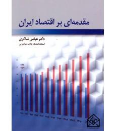 اقتصاد ایران شاکری