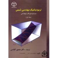 کتاب ترمودینامیک مهندسی شیمی, سیستم متریک و مهندسی (جلد اول)