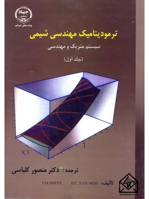 خرید کتاب ترمودینامیک مهندسی شیمی, سیستم متریک و مهندسی (جلد اول) ، ون نس   ، جهاددانشگاهی واحد صنعتی امیرکبیر