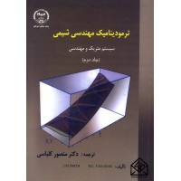کتاب ترمودینامیک مهندسی شیمی, سیستم متریک و مهندسی (جلد دوم)