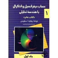 کتاب حساب دیفرانسیل و انتگرال با هندسه تحلیلی (کتاب عام) جلد اول
