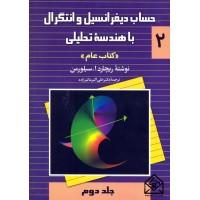 کتاب حساب دیفرانسیل و انتگرال با هندسه تحلیلی (کتاب عام) جلد دوم