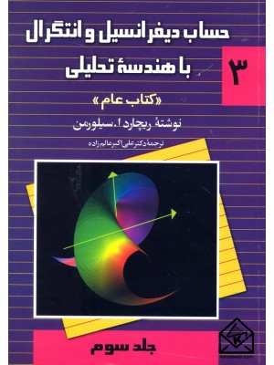 خرید کتاب حساب دیفرانسیل و انتگرال با هندسه تحلیلی (کتاب عام) جلد سوم ، ریچارد ا.سیلورمن   ، ققنوس