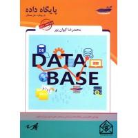 کتاب پایگاه داده با رویکرد حل مسائل