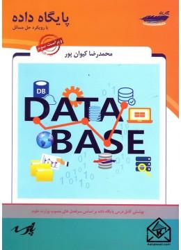 پایگاه داده کیوانپور