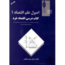 کتاب اصول علم اقتصاد 1