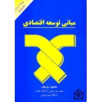 کتاب مبانی توسعه اقتصادی