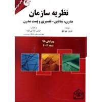 کتاب نظریه سازمان مدرن, نمادین-تفسیری و پست مدرن
