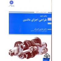 کتاب طراحی اجزای ماشین