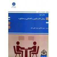 کتاب روش ها و فنون راهنمایی و مشاوره