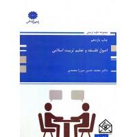 کتاب اصول فلسفه و تعلیم تربیت اسلامی