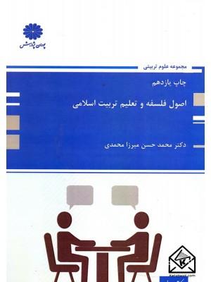 خرید کتاب اصول فلسفه و تعلیم تربیت اسلامی ، محمد حسن میرزا محمدی   ، پوران پژوهش