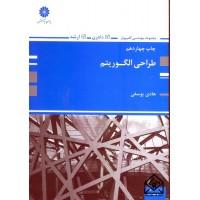 کتاب طراحی الگوریتم