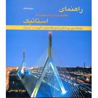 کتاب راهنمای مکانیک برداری برای مهندسان استاتیک 7