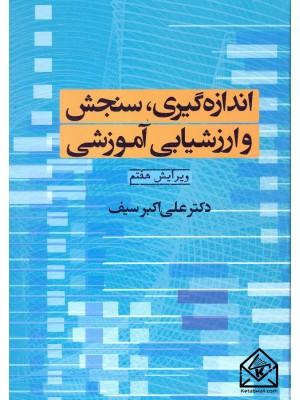 خرید کتاب اندازه گیری سنجش و ارزشیابی آموزشی ، علی اکبر سیف   ، دوران