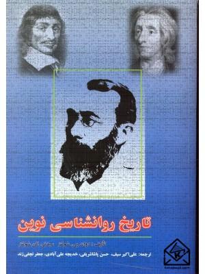 خرید کتاب تاریخ روانشناسی نوین ، دوان پی شولتز   ، دوران