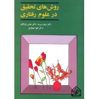 کتاب روش های تحقیق در علوم رفتاری